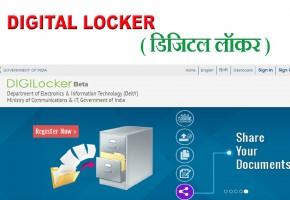 digital locker, digilocker, digilock, digital locker india, digital locker beta, digital locker modi, digital india