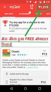 mcent, mcent free recharge, free recharge, free mobile rechage, mcent apk, mcent download, mcent