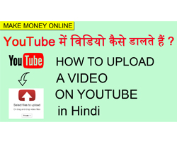 how to upload video on youtube , youtube video upload