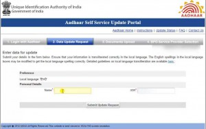 aadhar card name change online without mobile number