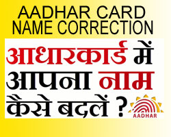 how to change name nad sirname online in aadhara card without mobile number or any other details