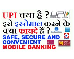 what is UPI, benefits of upi app, upi banking