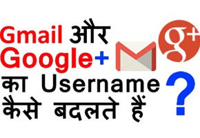 how to change a gmail username,