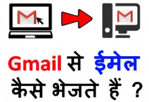 how to send email in hindi using gmail
