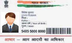 aadhar-card-image