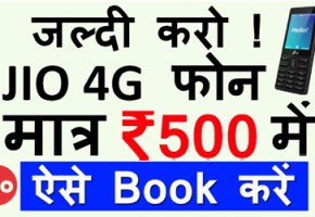 how to book jio phone 1500 online