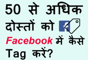 how to tag more than 50 people on facebook photo