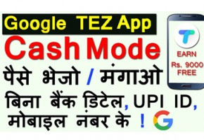 google tez app cash mode feature and its benefits