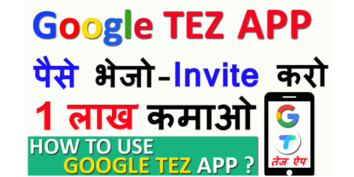 google tez payment app referral program india