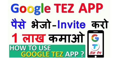 google tez payment app referral program india