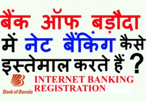 bank of baroda internet banking login first time