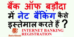bank of baroda internet banking online registration,