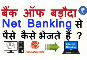 how to add beneficiary in bank of baroda net banking