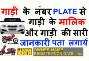 how to know vehicle owner name online