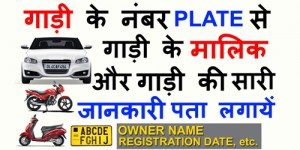 how to know vehicle owner name through vehicle number