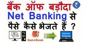 how to transfer money from bank of baroda net banking